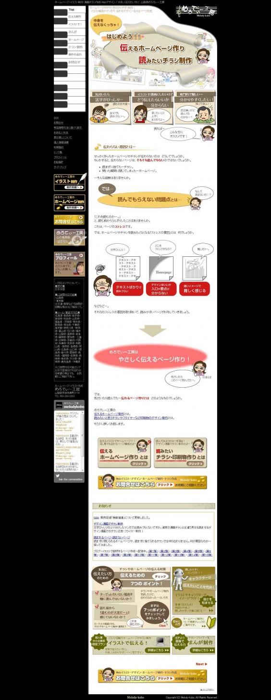 ホームページ制作・イラスト製作・マンガ作成・Webデザイン-めろでぃー工房