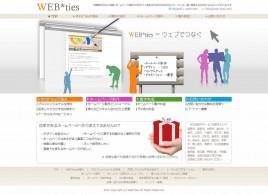 WEB-ties(ウェブタイズ)|ホームページ制作、WEB製作