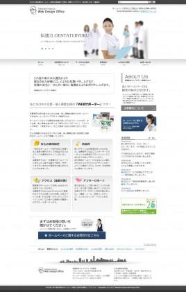 栃木のホームページ制作|高橋ウェブデザイン(SOHO)宇都宮-小山