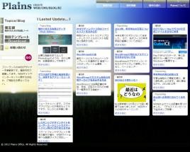 福岡 ホームページ制作|フリーランスWEBデザインのプレインズです