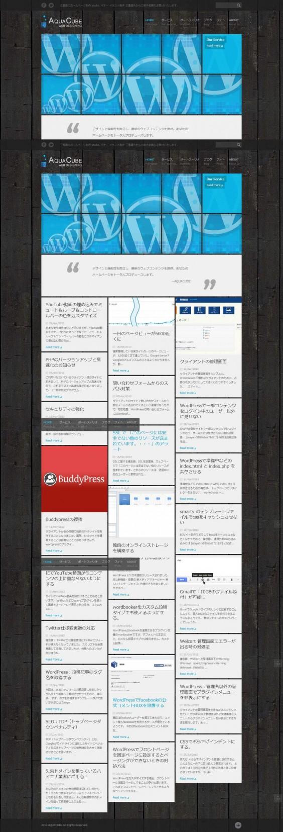 ホームページ制作  三重・ AQUACUBE(アクアキューブ)
