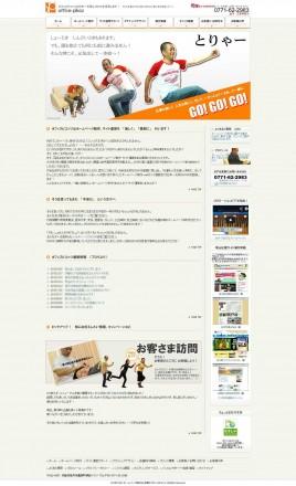 ホームページ作成・サイト運営なら京都のオフィスピコッツ - 日本一元気なSOHOを目指します!