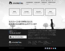 大分のWeb・ホームページ制作 トゥ・モ・アート