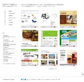ホームページ作成 福岡・糸島・唐津|Wordpressが得意なWebデザイナー