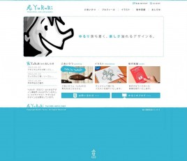 デザイン事務所 YuRuRi(ゆるり)|ホームページ制作、Web イラスト グラフィックデザイン