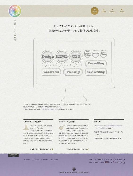 |まり家デザイン事務所|宮城県仙台市でウェブサイト制作を請け負っています。