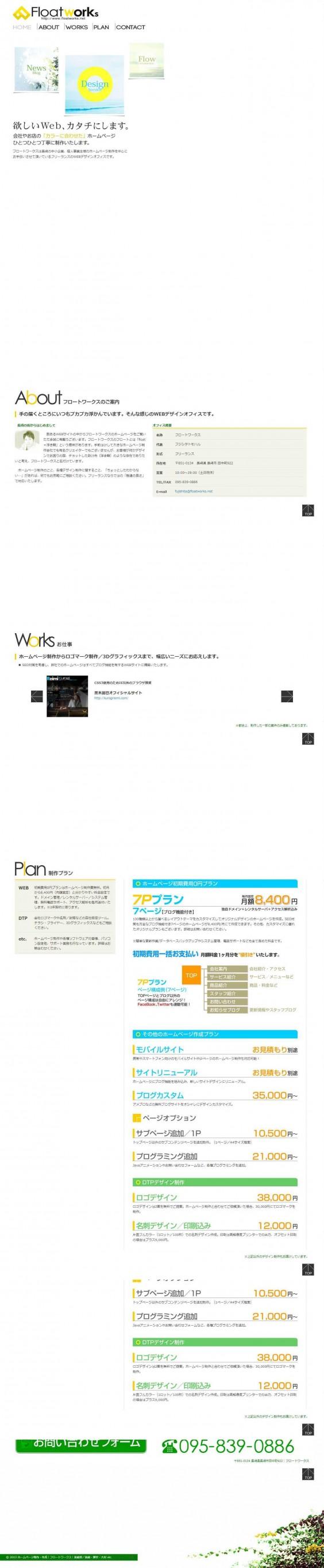 ホームページ制作・作成 フロートワークス 長崎県/長崎・・早・大村 etc.