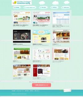 フリーランスWEBデザイナー(SOHO) [東京都杉並区] - coucou web(ククーウェブ)