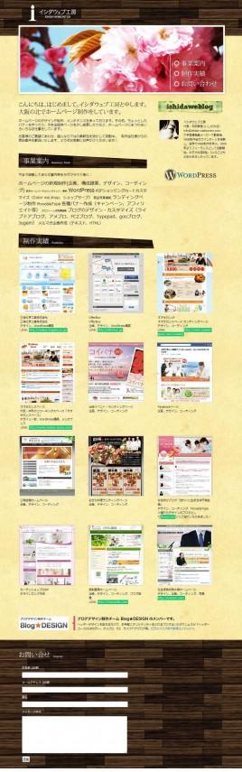イシダウェブ工房|大阪のSOHO WEBデザイナー