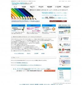 山形県山形市のホームページ制作 - WEBデザイン、格安ホームページ制作のTENON-WEB