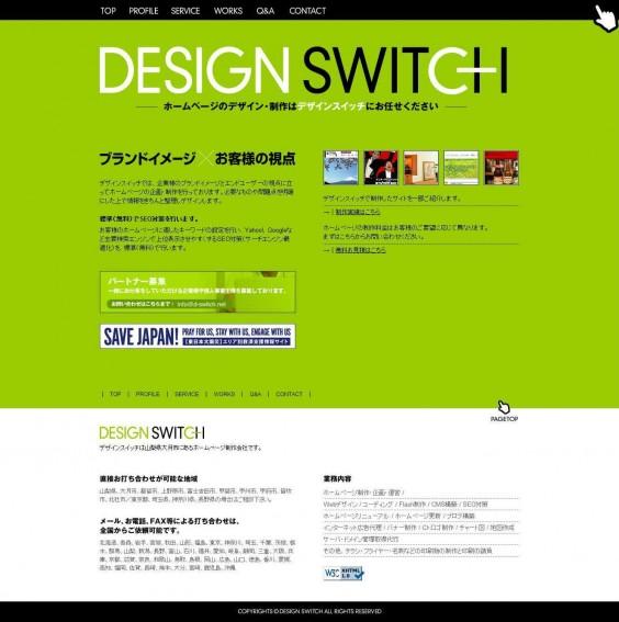 山梨県/ホームページ作成(Web制作)の『デザインスイッチ』