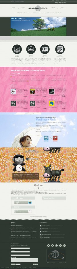 webデザイン、ホームページ制作@大阪・兵庫(神戸)・京都 - プロダクト出身webデザイナー