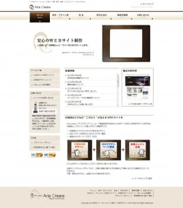 WEBサイト・ホームページ制作|千葉・東京・船橋|アリアクリアーレ[Aria Creare] |WEBサイト・ホームページ制作 アリアクリアーレ[Aria Cr