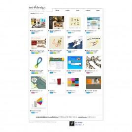 徳島のWebページ制作Net Design[ネットデザイン]