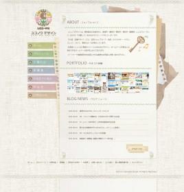 フリーランス(SOHO) ホームページ制作 Webサイト制作 ユコノワデザイン 静岡