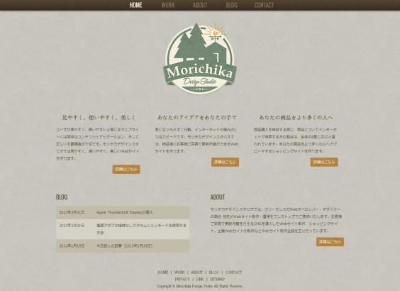 Morichika Design Studio