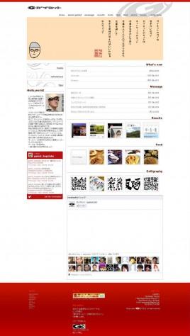 ホームページ制作・WEBコンサルティング~GAINET(ガイネット)~北海道旭川 - ホームページ制作・WEBコンサルティング~GAINET(ガイネット-