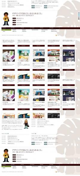 ホームページ制作|愛媛県松山市|モンステラ・デザイン・コード|monstera design code