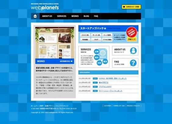 ホームページ制作(ウェブサイト制作)・各種デザイン│長野県中野市│ウェブプラネッツ