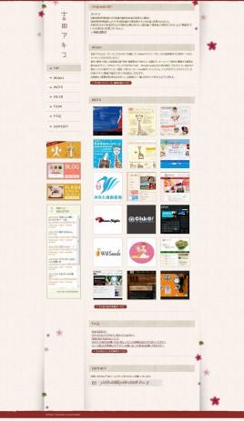 吉田アキコ - トップページ | 首都圏(主に神奈川県)フリーランスで働くWEBデザイナーの吉田アキコのホームページです。