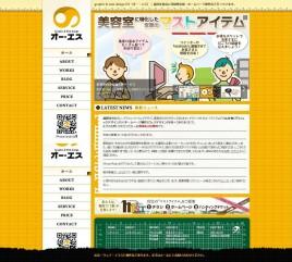福岡SOHO-広告|ホームページ制作|オー・エス|フリーランスデザイナー