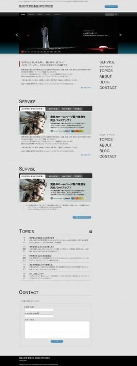 京都 滋賀 ホームページ制作 Webデザイン Wordpress(ワードプレス) 外注 イエローブリックロードスタジオ