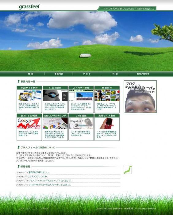 グラスフィール WEB制作 東京