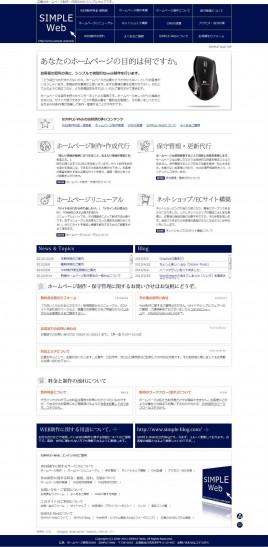 ホームページ制作 広島シンプルなWeb制作を。 シンプルウェブ-SIMPLE-Web