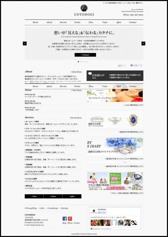 福岡県のホームページ作成・WEB制作|COTOHOGI コトホギ