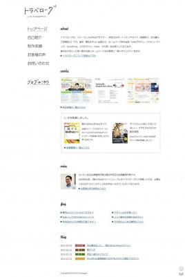 フリーランスWebデザイナー Travelogue(横浜)