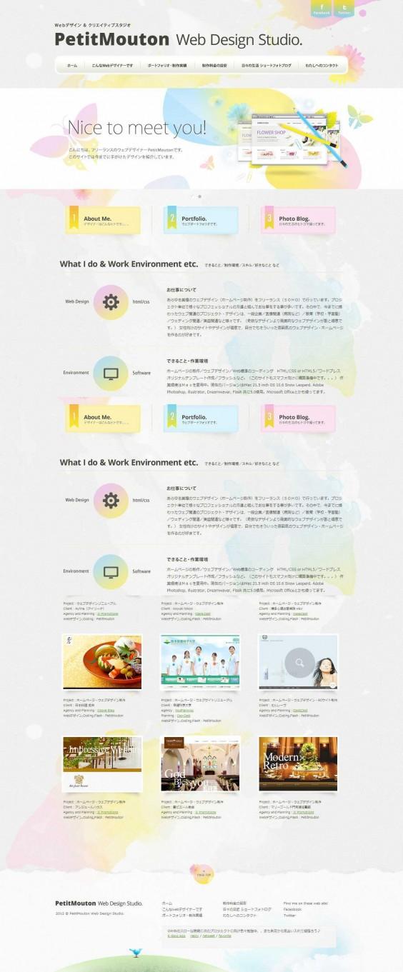 SOHO・フリーランスのWebデザイナー・ートフォリオ|PetitMouton's WEB・ートフォリオ|ホームページ制作をフリーランスで熊本・福岡を中心に-