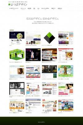 よつばデザイン|Webサイトの企画・制作・運営(東京&大分)