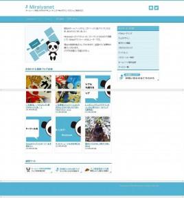 ホームページ制作(Webデザイン・HTMLコーディング・グラフィック制作など)のMiraiyanet