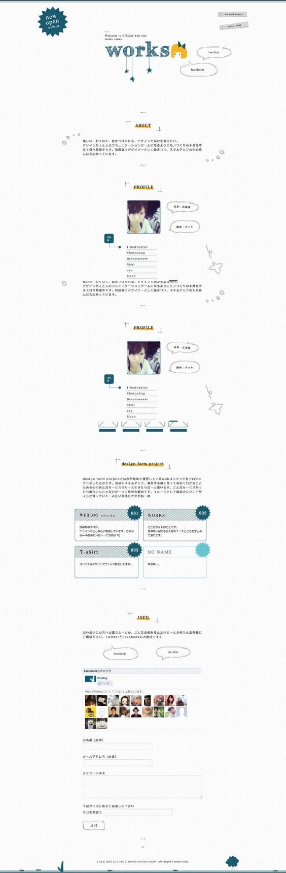 遠藤貴絵:秋田県webデザイナー - endoutakae-portfolio-