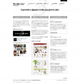 Webサイト制作-サンボンヅノ-東京・SOHO
