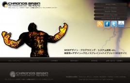 クロノスブレイン - WEBサイト制作 - 北海道北見市のフリーランスWEBクリエイター