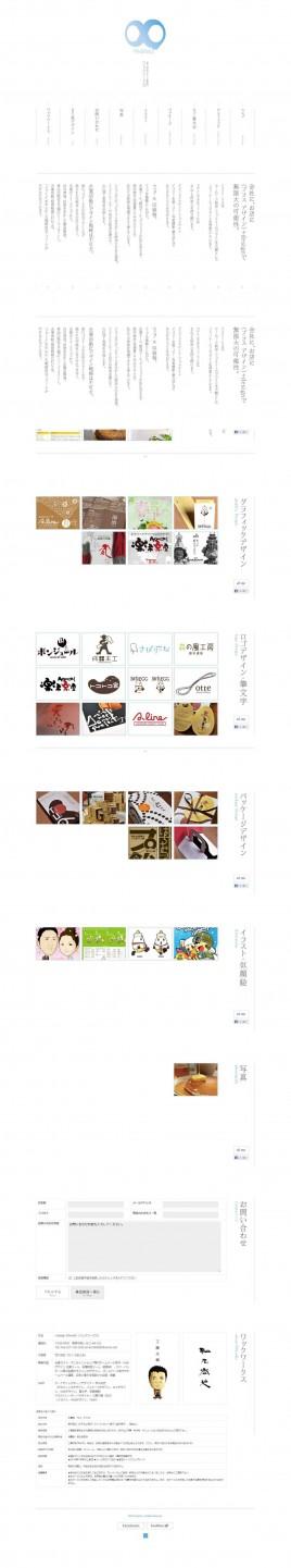 和久尚史デザイン事務所 09works(ワックワークス)/青森でのホームページ制作デザイン・各種印刷物のデザインは青森のデザイン事務所で-