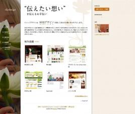 clipdesign[クリップデザイン] WEBデザイン・ロゴデザイン・イラスト制作・福岡