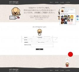 ディーシーティーデザイン|青森県青森市・ウェブサイトや紙媒体の企画からデザイン・制作まで