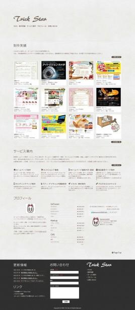 ホームページ制作・千葉|Trick Star