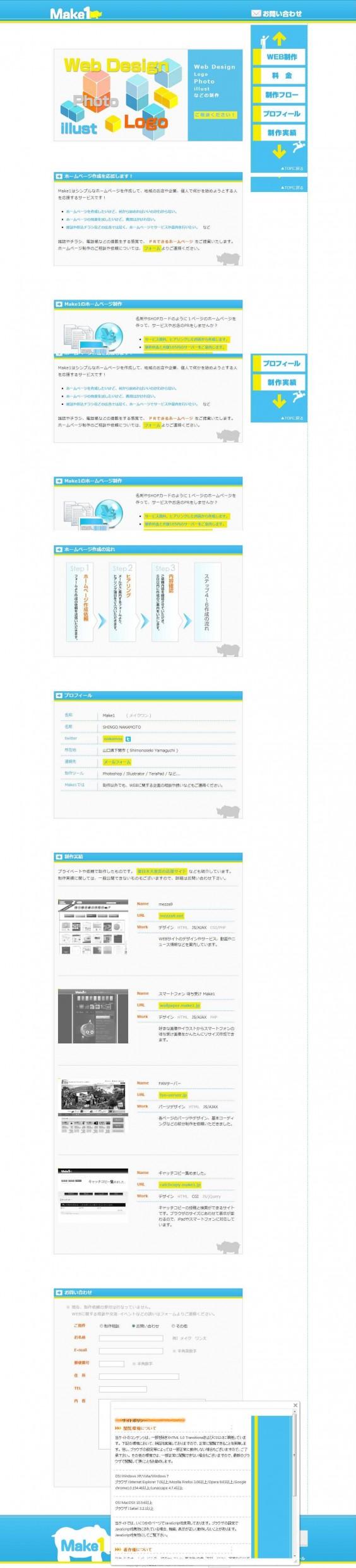 ホームページ作成 Make1