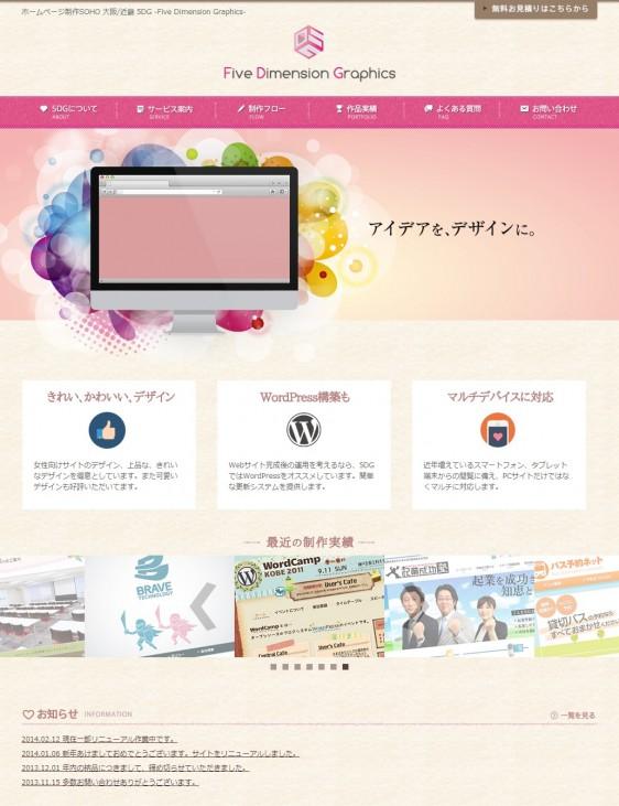 ホームページ制作SOHO 大阪-近畿 5DG -Five Dimension Graphics-