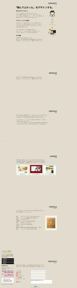 ホームページ制作 滋賀 | デサイト デザインオフィス