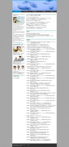 デザイナーと創るホームページ制作 - セレスティデザイン(香川県三豊市)