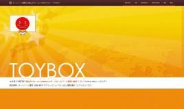 ホームページ運営は岡山フリーランスWEBマスター|TOYBOX