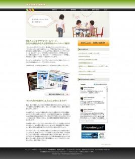 ホームページ制作・デザインのケイデザインネット(青森県青森市、秋田県大仙市)