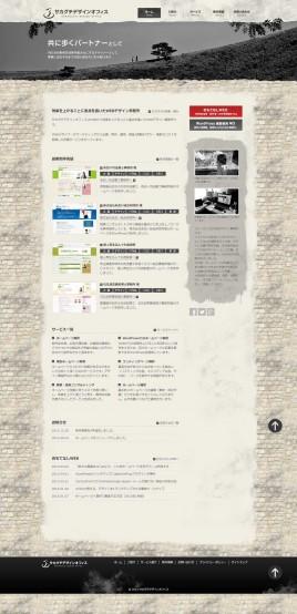 フリーランスのWEBデザイン事務所:サカグチデザインオフィス