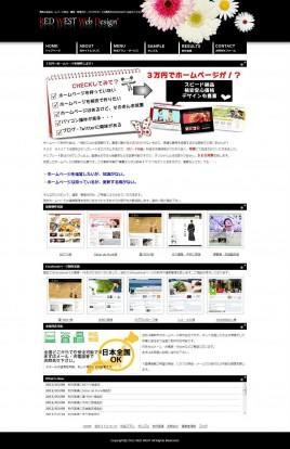 鳥取市 ホームページ制作・作成管理代行【RED WEST】