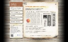 埼玉県深谷市のホームページ制作 印刷物作成 デザイン事務所|エイビッツ