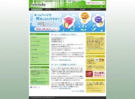 ホームページ制作のフォレスタジオ - 福島県SOHOのWEBデザイン・作成